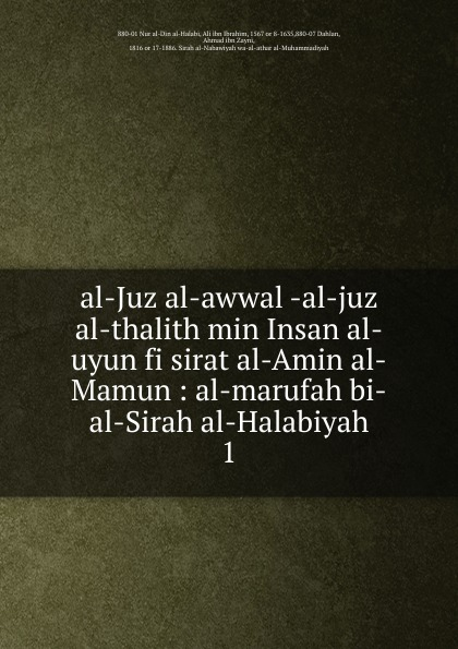 Nur al-Din al-Halabi Al-Juz al-awwal -al-juz al-thalith min Insan al-uyun fi sirat al-Amin al-Mamun цена и фото