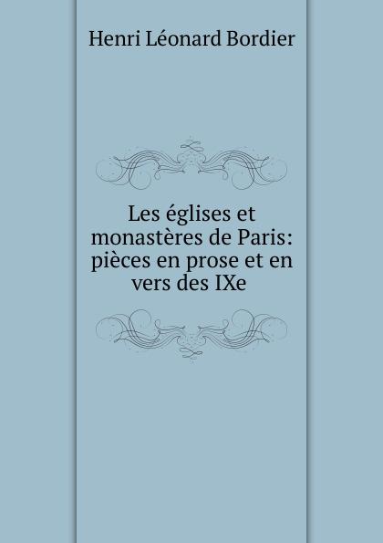 Henri Léonard Bordier Les eglises et monasteres de Paris цены