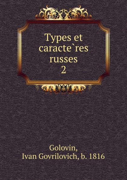 Ivan Govrilovich Golovin Types et caracteres russes