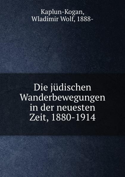 Wladimir Wolf Kaplun-Kogan Die judischen Wanderbewegungen in der neuesten Zeit, 1880-1914 комплект kogan