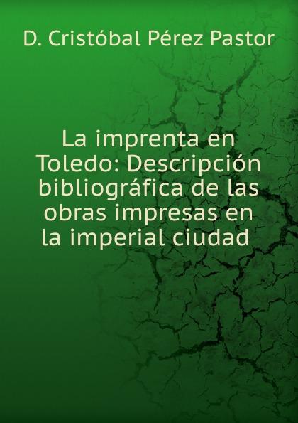 D. Cristóbal Pérez Pastor La imprenta en Toledo prieto r g la katana de toledo nivel 2 учебник на испанском языке cd