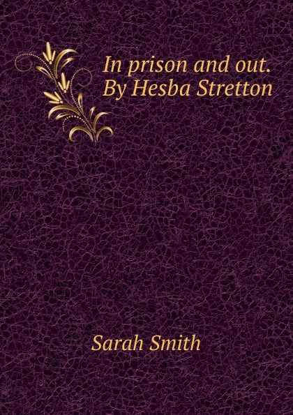 Фото - Sarah Smith In prison and out. By Hesba Stretton brian stretton nudging behavioural safety