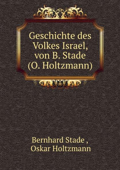 Bernhard Stade Geschichte des Volkes Israel, von B. Stade (O. Holtzmann). цена