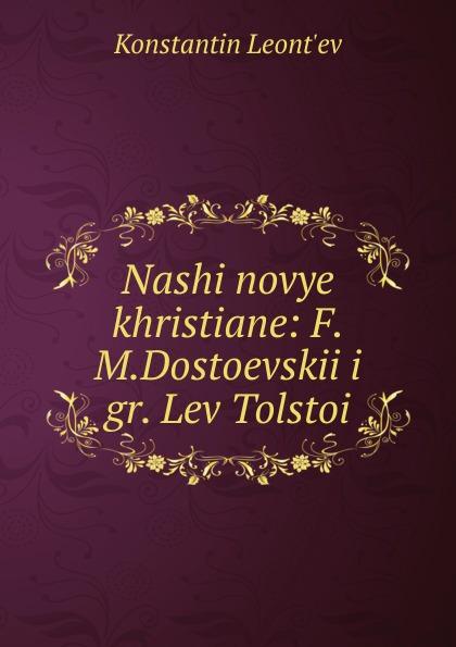 Konstantin Leontʹev Nashi novye khristiane lev tolstoi ivan iljitschi surm