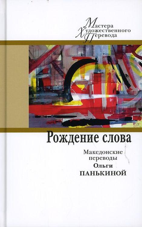 Рождение слова. Македонские переводы Ольги Панькиной