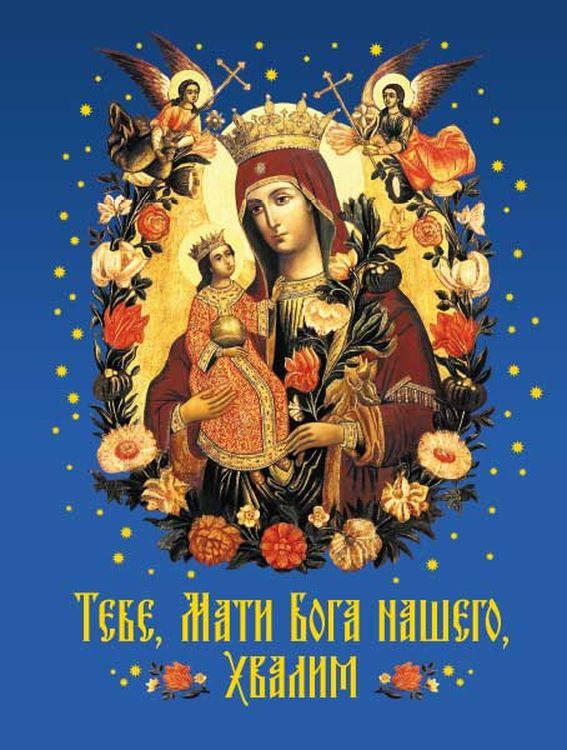 Наум (Байбородин),архимандрит Тебе, Мати Бога нашего, хвалим (Богородичные сотницы) архимандрит наум байбородин бог творец и освятитель мира