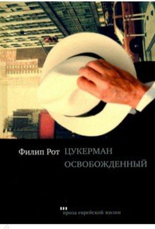 Цукерман освобожденный