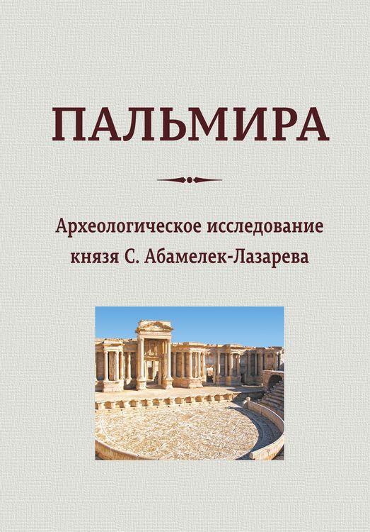 Пальмира. Археологическое исследование князя С. Абамелек-Лазарева