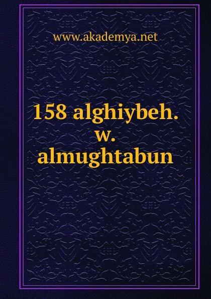 158 alghiybeh. w. almughtabun Редкие, забытые и малоизвестные книги, изданные с петровских времен...