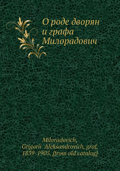 О роде дворян и графа Милорадович