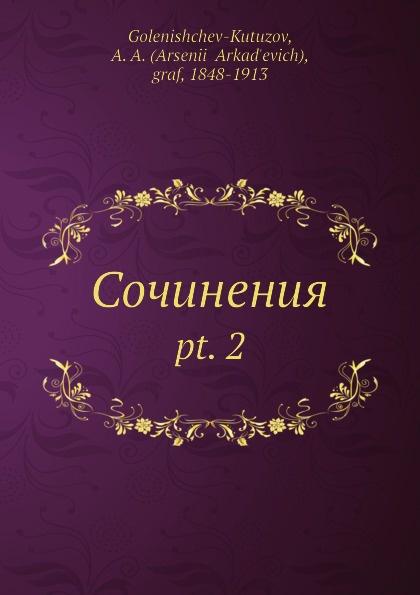 Сочинения. pt. 2