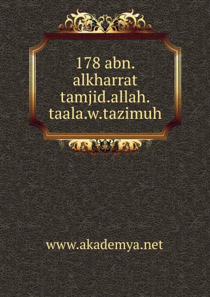 178 abn. alkharrat tamjid. allah. taala. w. tazimuh Редкие, забытые и малоизвестные книги, изданные с петровских времен...