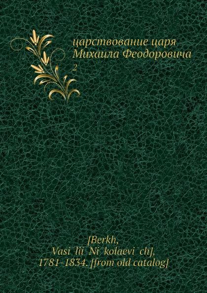 царствование царя Михаила Феодоровича. 2