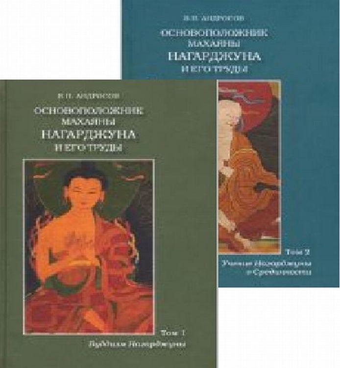 Основоположник Махаяны Нагарджуна и его труды. В 2 томах (комплект)