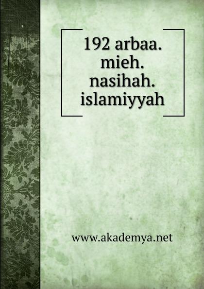 192 arbaa. mieh. nasihah. islamiyyah Редкие, забытые и малоизвестные книги, изданные с петровских времен...