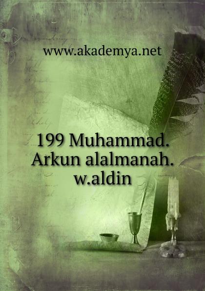 199 Muhammad. Arkun alalmanah. w. aldin Редкие, забытые и малоизвестные книги, изданные с петровских времен...