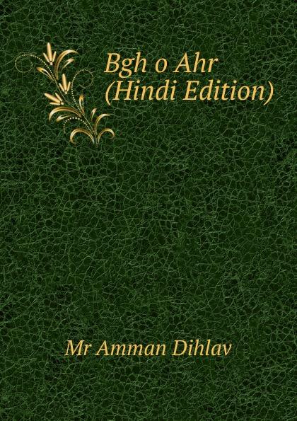 Bgh o Ahr (Hindi Edition)