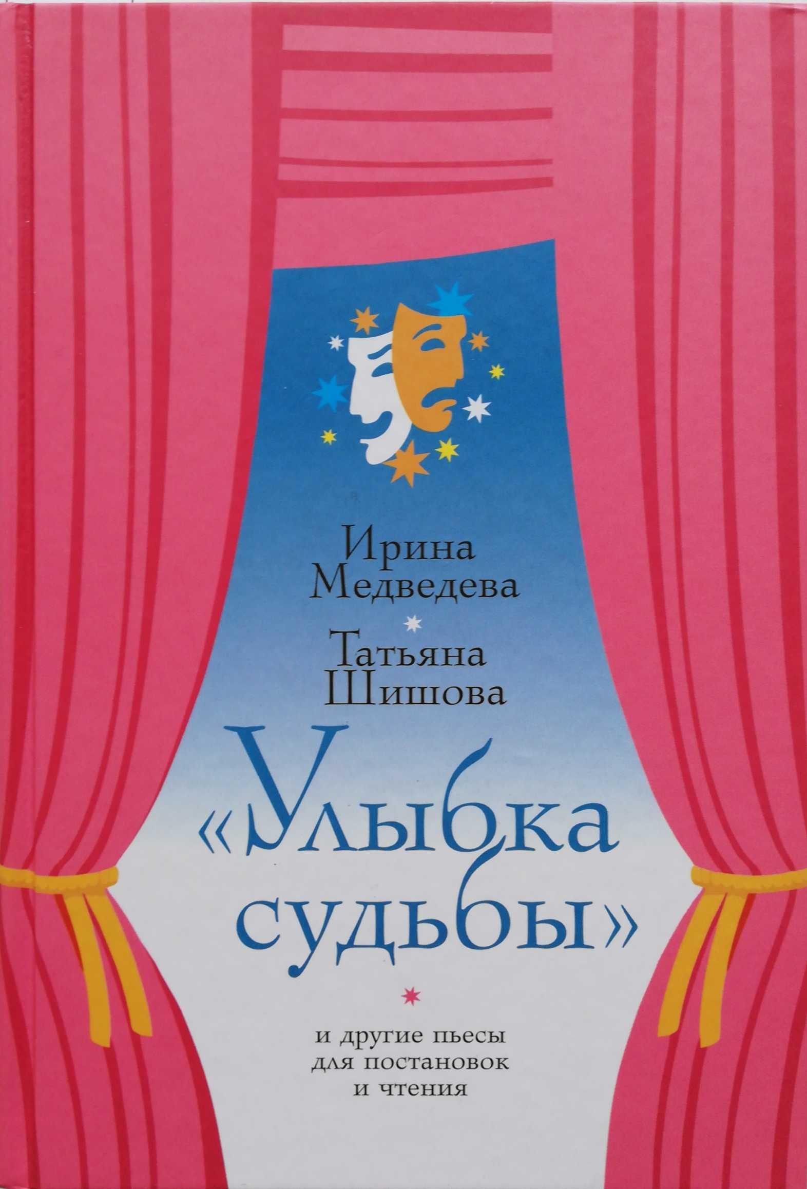"""Книга """"Улыбка судьбы"""" и другие пьесы для постановок и чтения. И.Медведева , Т.Шишова"""