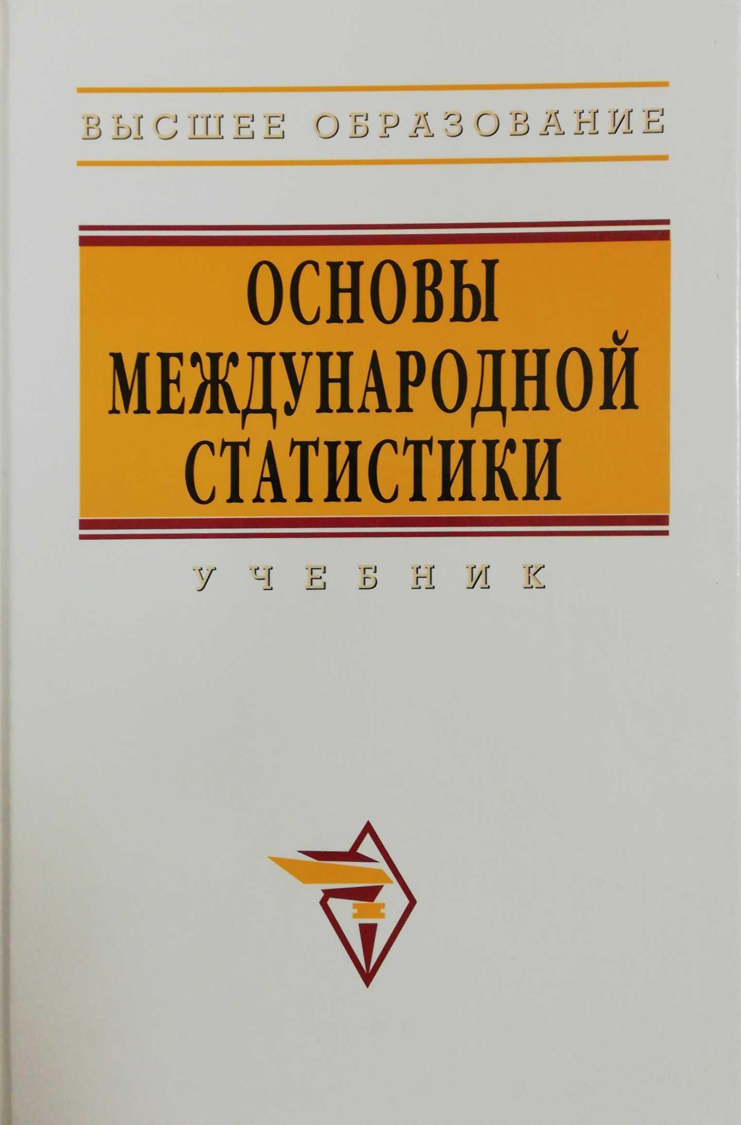 все цены на (ред)Ю.Иванов Основы международной статистики онлайн