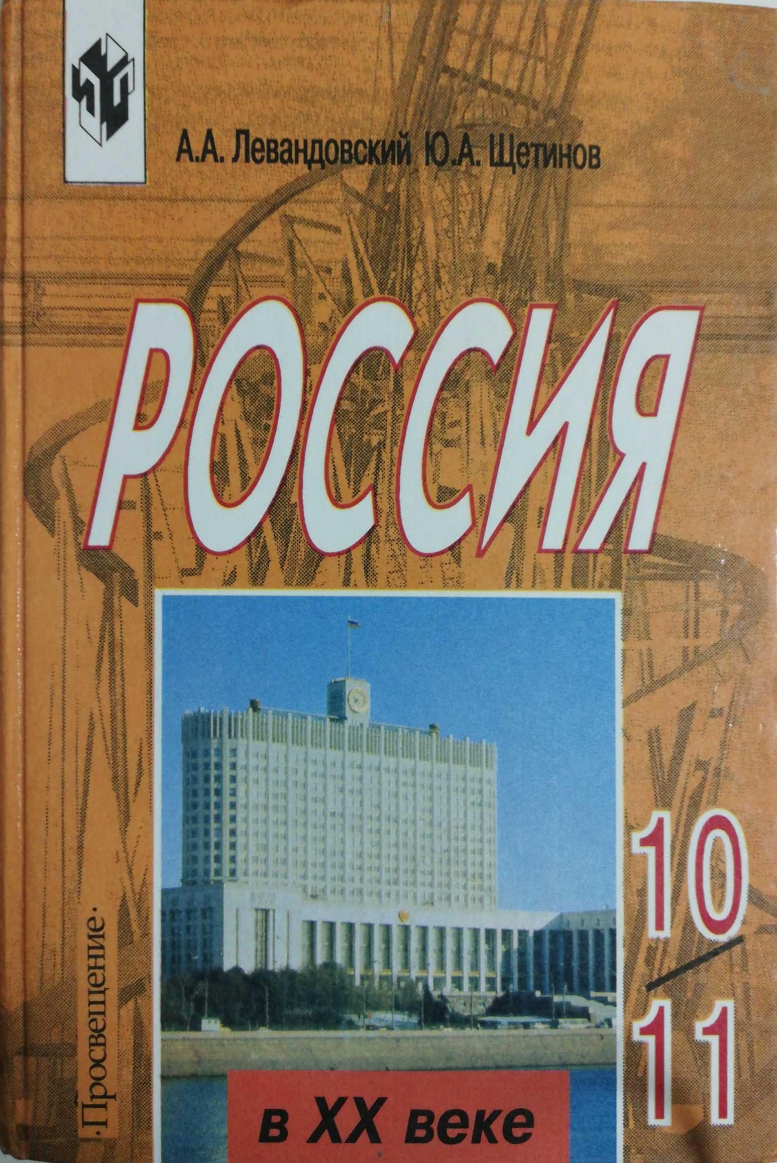 Андрей Левандовский, Юрий Щетинов Россия в XX веке. 10-11 классы