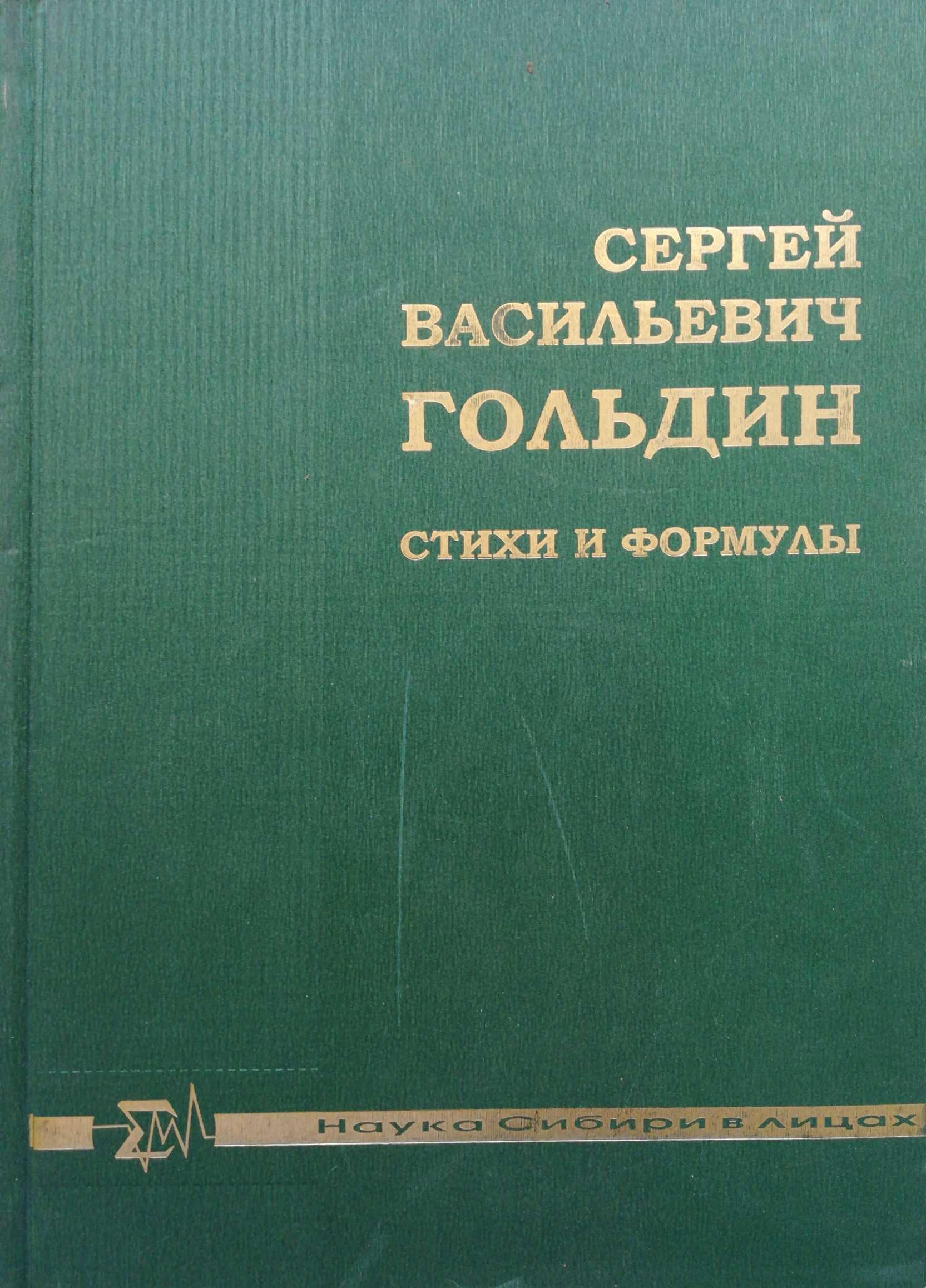 С.Гольдин Стихи и формулы