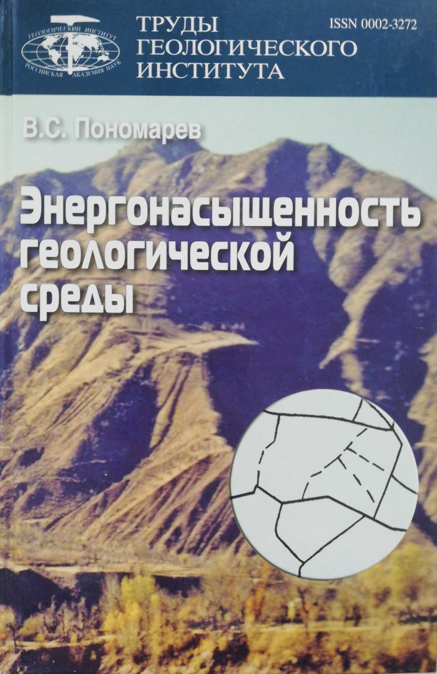 В. С. Пономарев Энергонасыщенность геологической среды