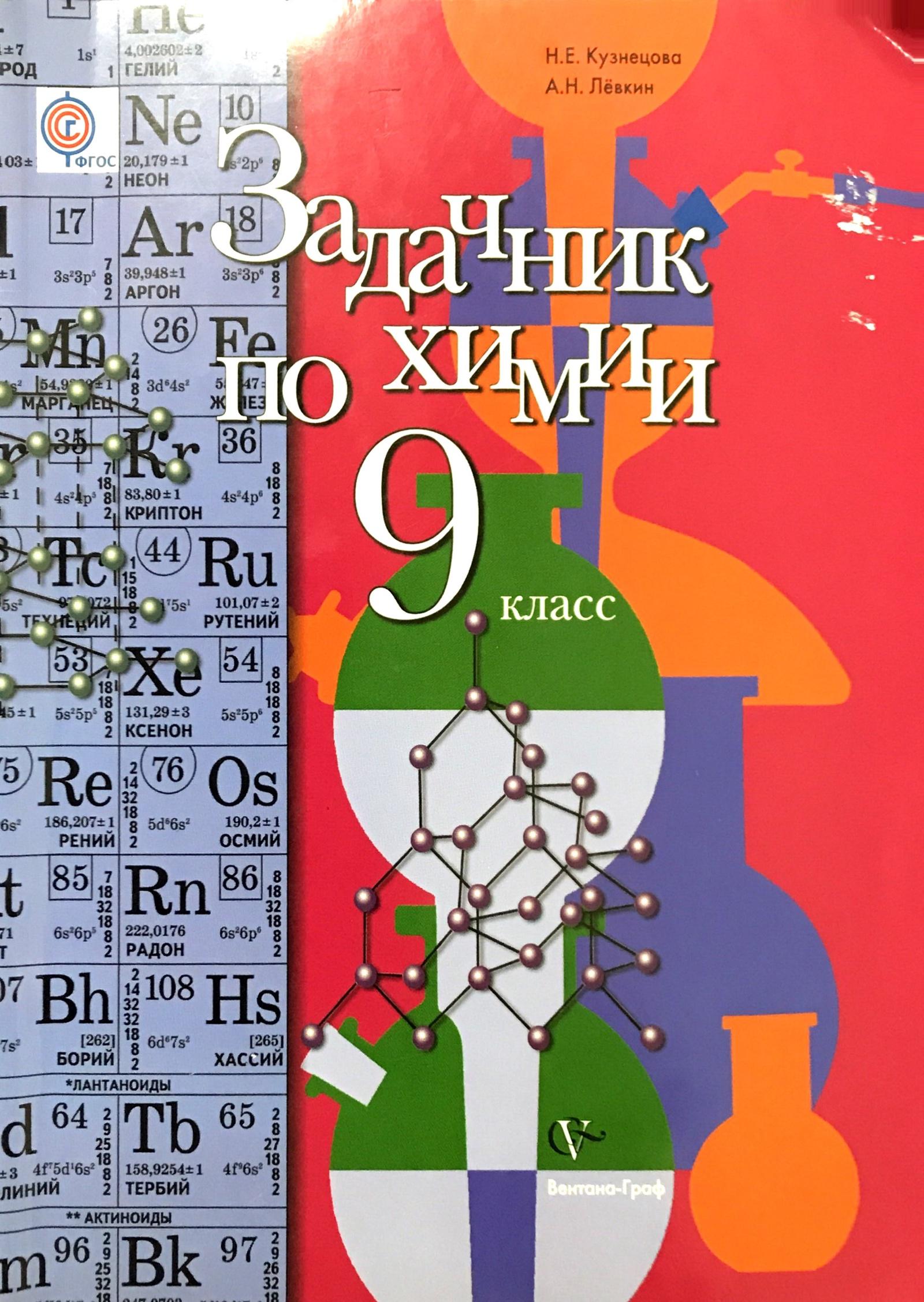 Н. Е. Кузнецова, А. Н. Левкин Химия. Задачник. 9 класс