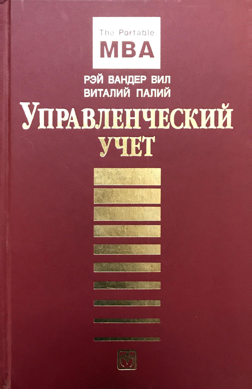 Е.Б. Яковлева Управленческий учет