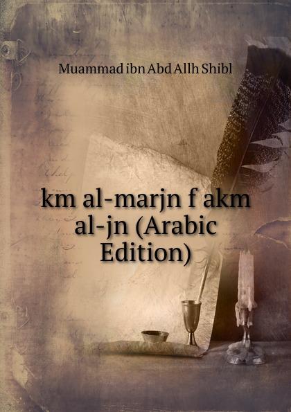 Muammad ibn Abd Allh Shibl km al-marjn f akm al-jn (Arabic Edition) abd allh ibn muammad shubrw kitb unwn al bayn