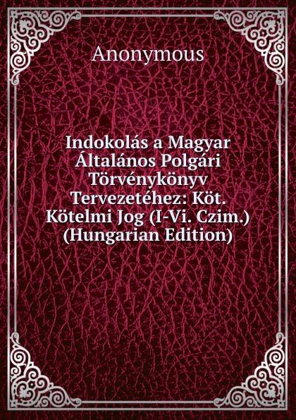 M. l'abbé Trochon Indokolas a Magyar Altalanos Polgari Torvenykonyv Tervezetehez: Kot. Kotelmi Jog (I-Vi. Czim.) (Hungarian Edition) цены