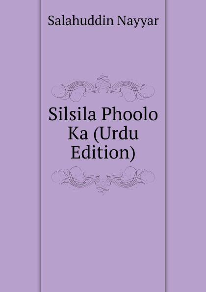 Silsila Phoolo Ka (Urdu Edition)