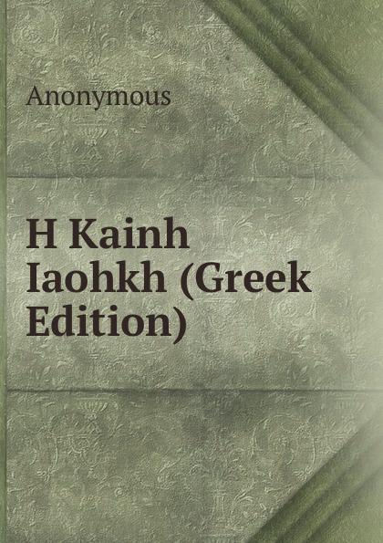 M. l'abbé Trochon H Kainh Iaohkh (Greek Edition)