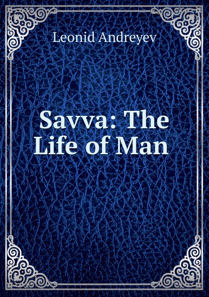 Леонид Андреев Savva: The Life of Man .
