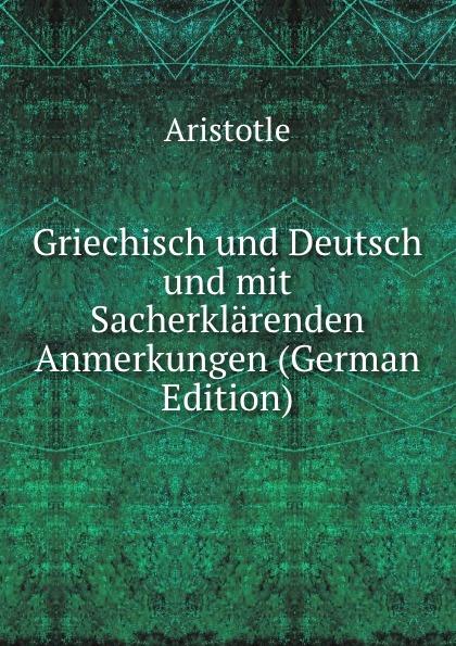 Аристотель Griechisch und Deutsch und mit Sacherklarenden Anmerkungen (German Edition) georg rettig gastmahl griechisch und deutsch