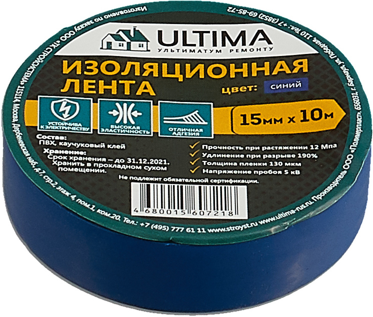 Лента изоляционная Ultima, цвет: синий, 15 мм, 10 м