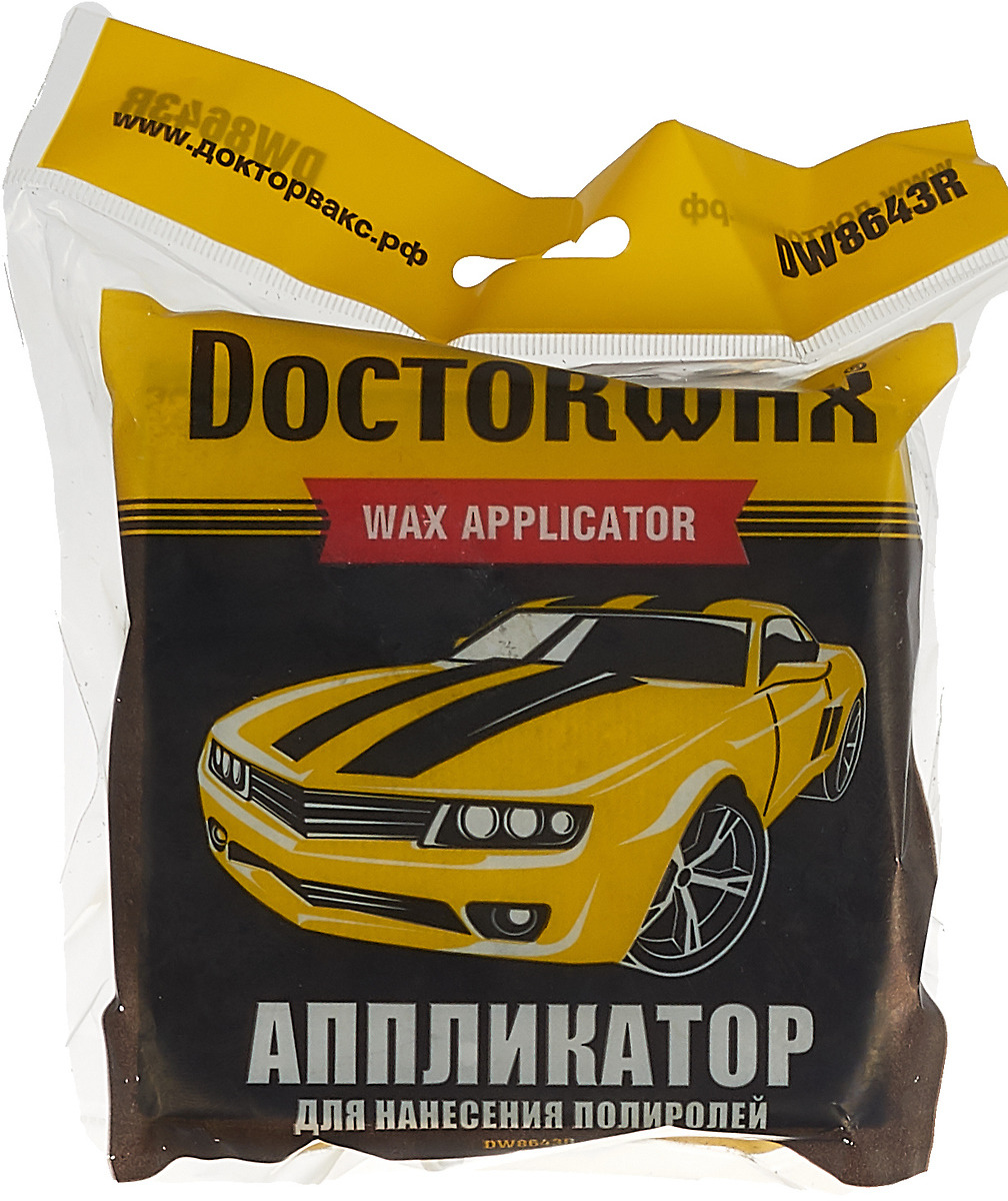 Аппликатор для полировки кузова Doctor Wax. DW 8643 очищающая полироль doctor wax dw 8301 антириск