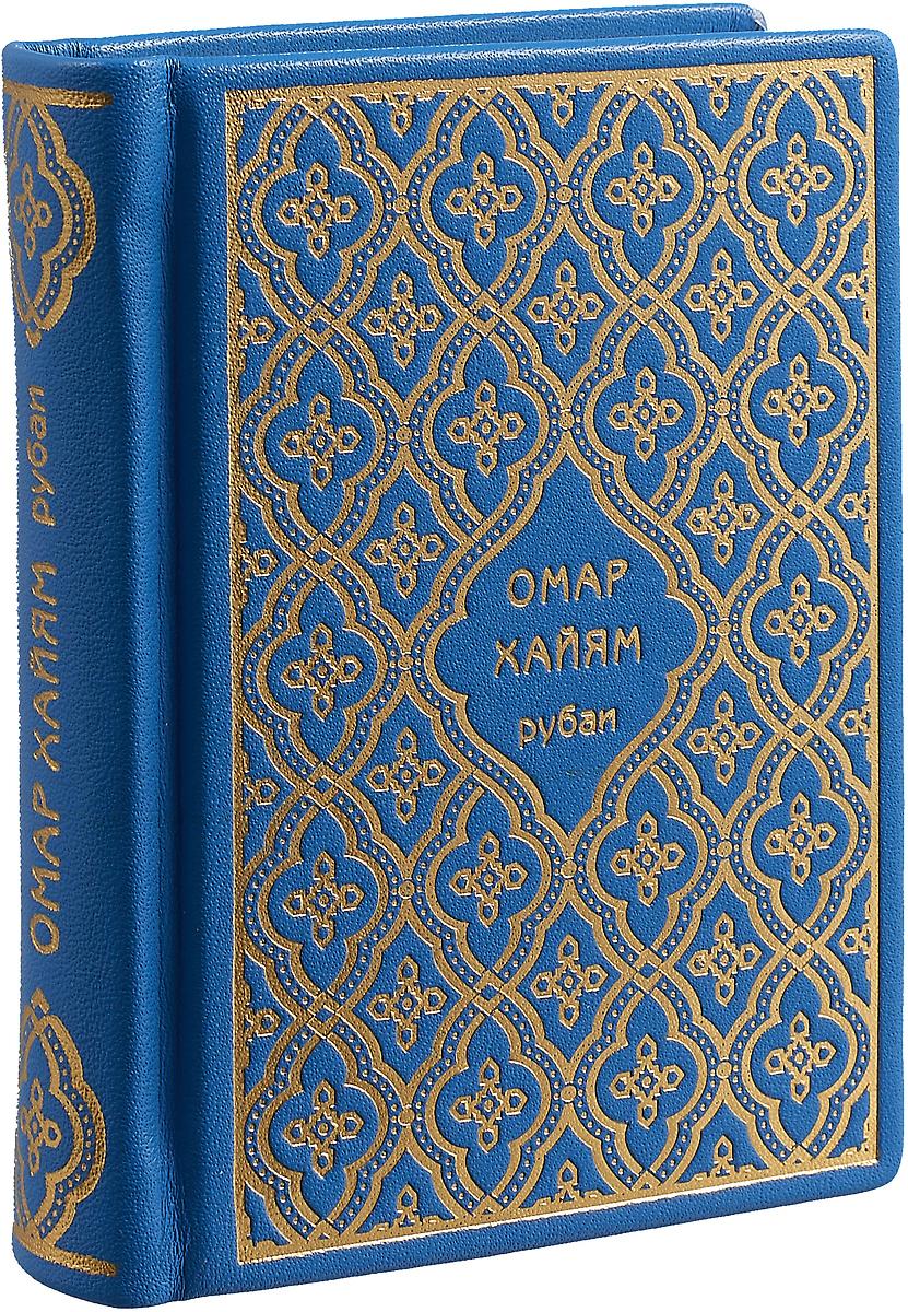 Омар Хайям Рубаи (подарочное миниатюрное издание) александр никишин русский мех подарочное издание