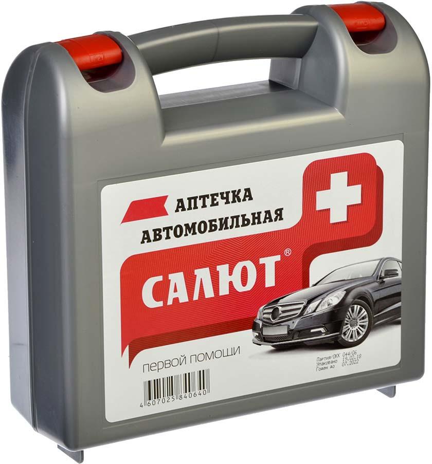 Автомобильная аптечка Салют, 780013, серебристый аптечка автомобильная первой помощи auto premium