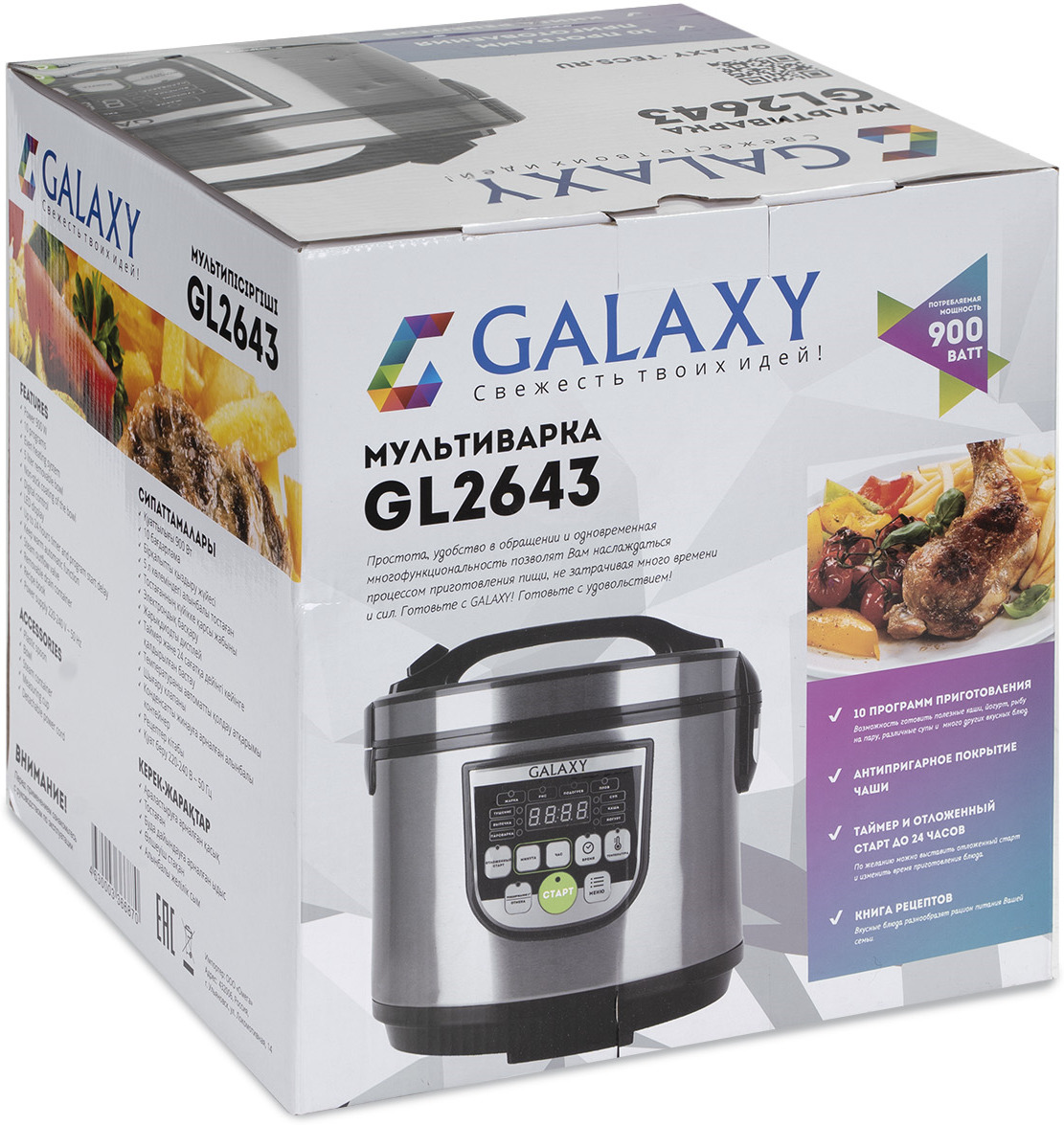 Мультиварка Galaxy GL 2643, черный, серый металлик Galaxy