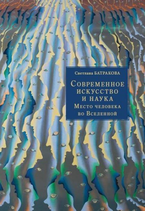 Светлана Батракова Современное искусство и наука. Место человека во Вселенной