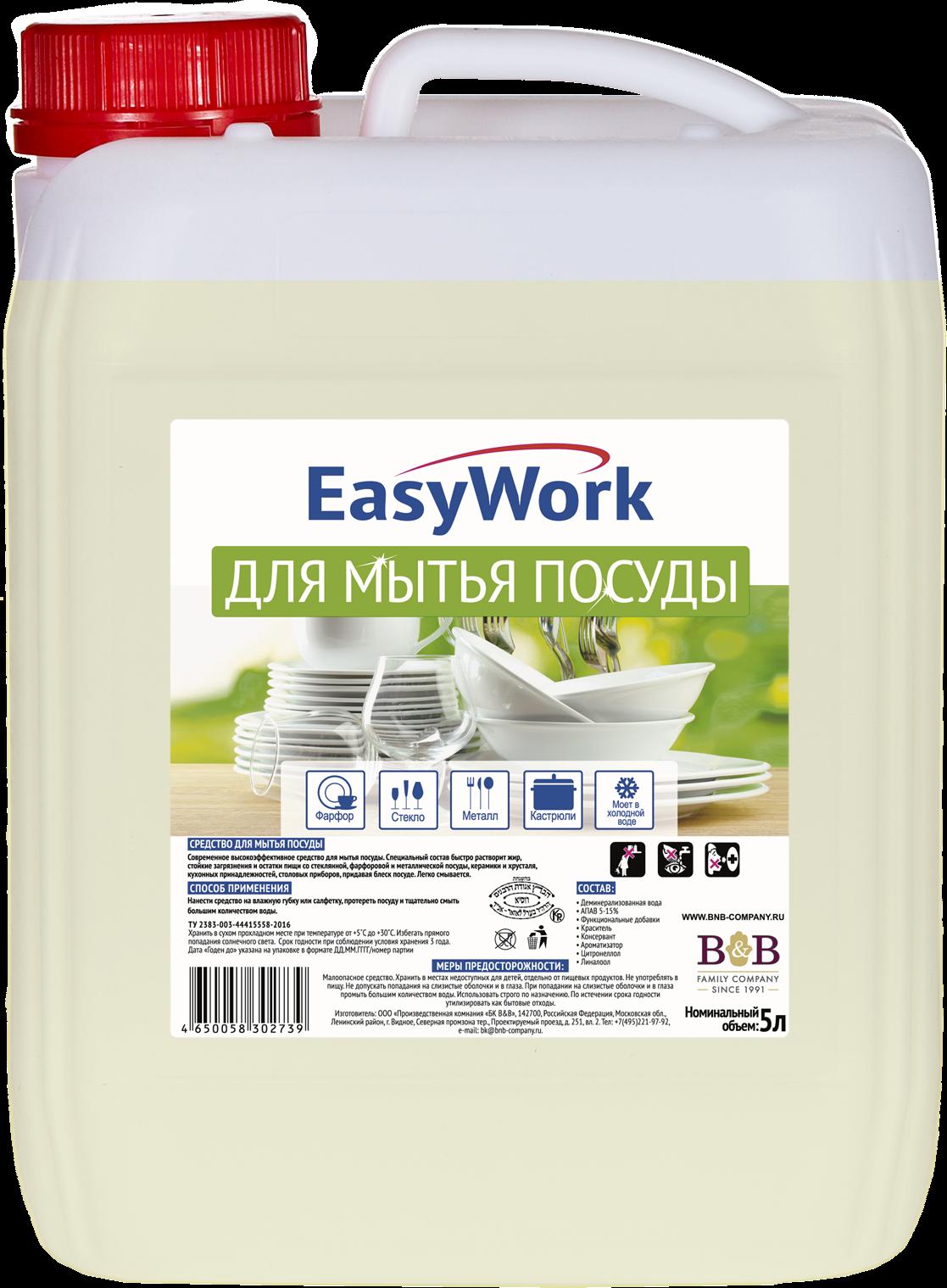 Средство для мытья посуды EasyWork Цитрус, 302739, 5 л набор фарфоровой посуды king wo 56