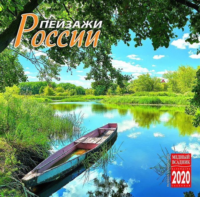 Календарь на 2020 год (на скрепке). Пейзажи России