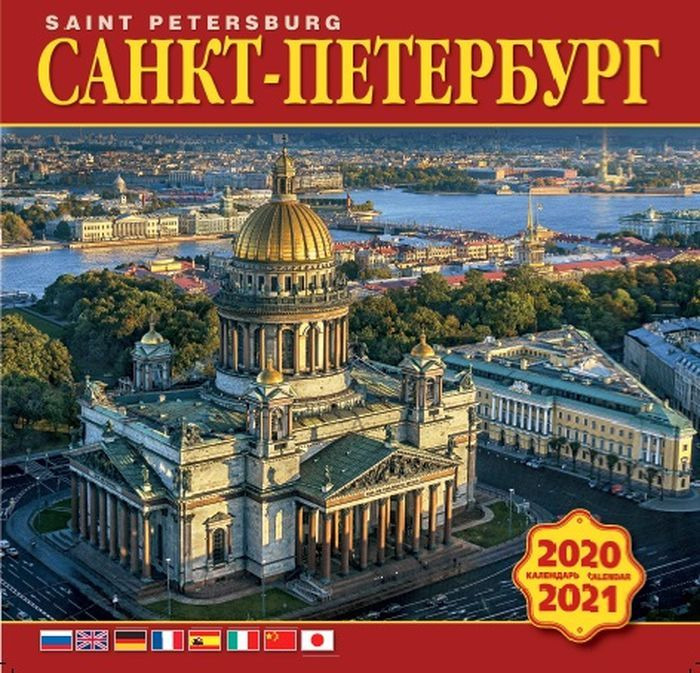 Календарь на 2020-2021 год (на скрепке). Санкт- Петербург календарь 2018 2019 на скрепке санкт петербург с птичьего полета