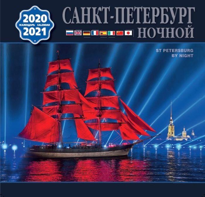 Календарь на 2020-2021 год (на скрепке). Ночной Санкт-Петербург календарь 2018 2019 на скрепке санкт петербург с птичьего полета