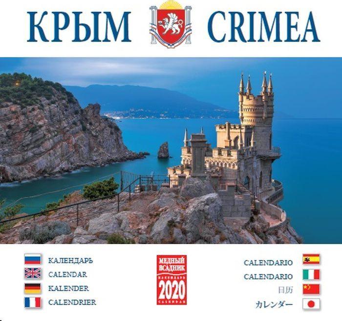 Календарь на 2020 год (на скрепке). Крым