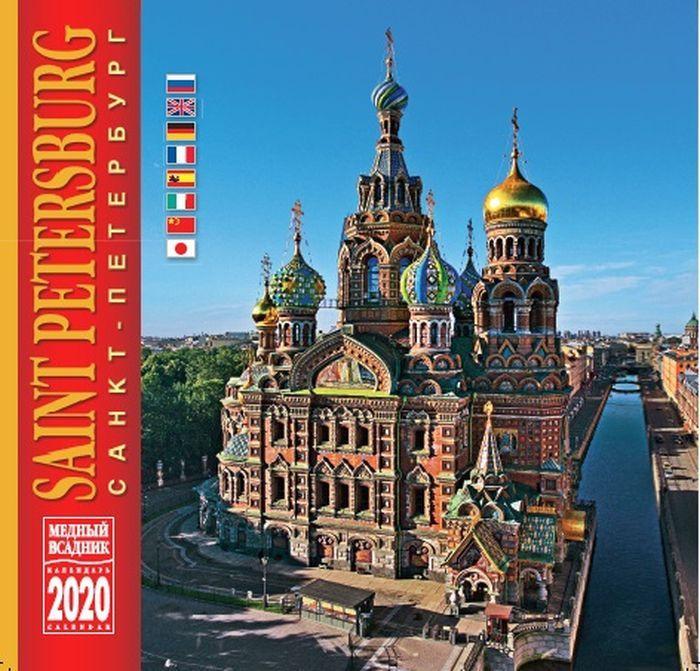 Календарь на 2020 год (на скрепке). Санкт-Петербург