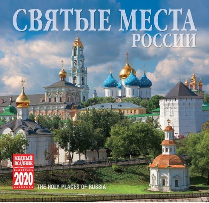 Фото - Календарь на 2020 год (на скрепке). Святые места России русские святые календарь на 2019 год