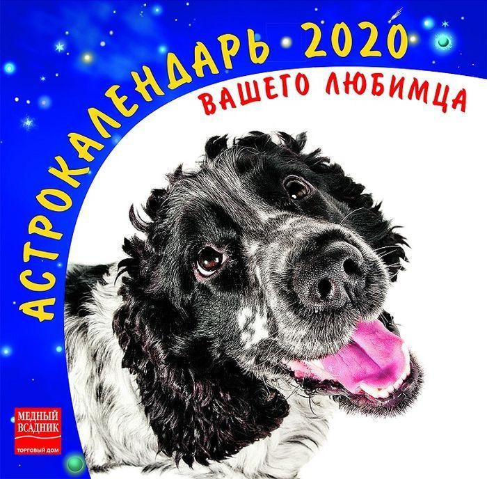 Календарь на 2020 год (на скрепке). Астрологический календарь вашего любимца