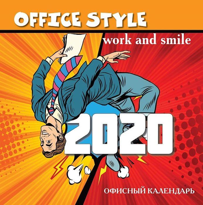 Календарь на 2020 год (на спирали). Офисный календарь