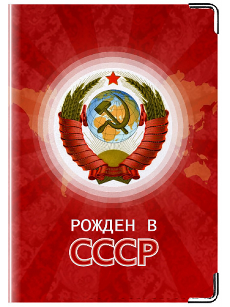 открытка я рожден в советском союзе сделан я в ссср торт